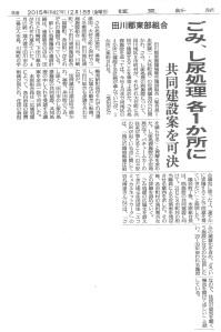 yomiuri1218_koiki